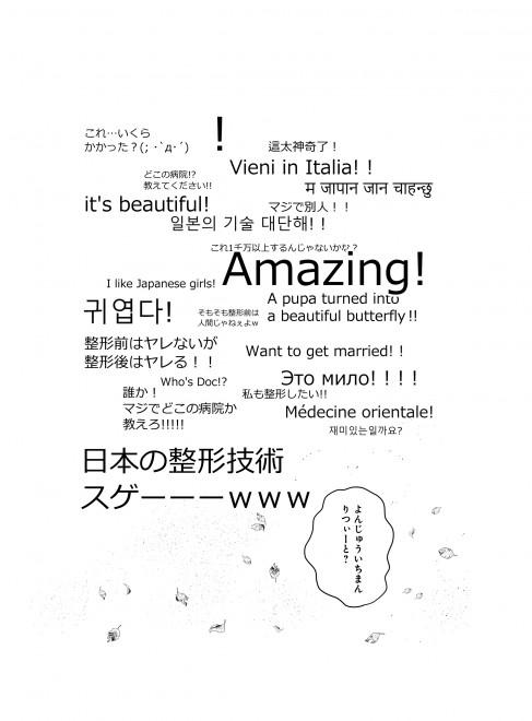 『Dr.クインチ』鈴川恵康 1話 32/45