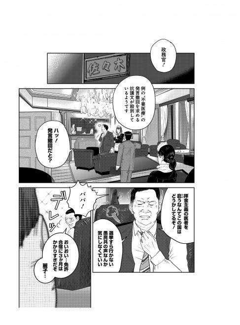 『Dr.クインチ』鈴川恵康 1話 34/45