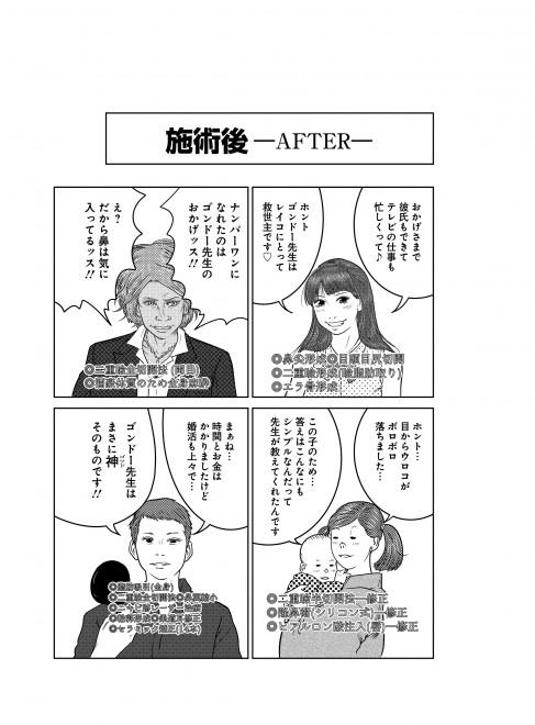 『Dr.クインチ』鈴川恵康 1話 36/45