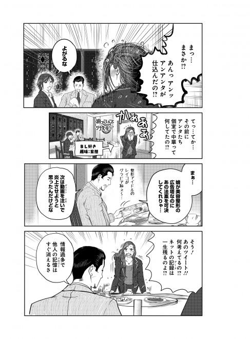 『Dr.クインチ』鈴川恵康 1話 38//45