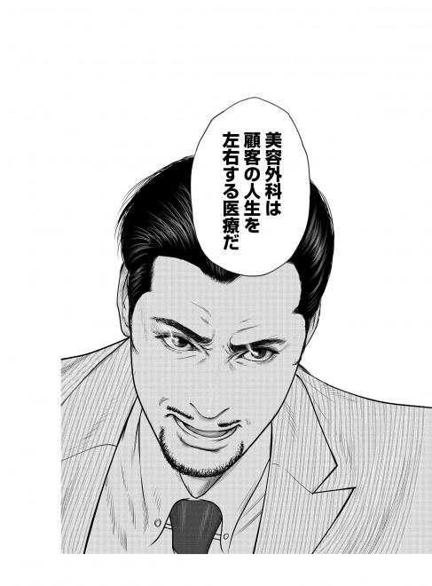 『Dr.クインチ』鈴川恵康 1話 42/45