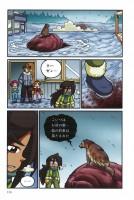 10/16ページ(『どっちが強い!? クロアナグマvsミツアナグマ ナメたら危険!小型猛獣』7章より)