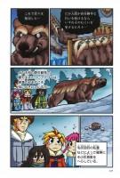 11/16ページ(『どっちが強い!? クロアナグマvsミツアナグマ ナメたら危険!小型猛獣』7章より)