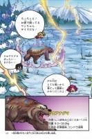 14/16ページ(『どっちが強い!? クロアナグマvsミツアナグマ ナメたら危険!小型猛獣』7章より)