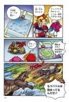 16/16ページ(『どっちが強い!? クロアナグマvsミツアナグマ ナメたら危険!小型猛獣』7章より)
