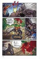 2/16ページ(『どっちが強い!? クロアナグマvsミツアナグマ ナメたら危険!小型猛獣』7章より)