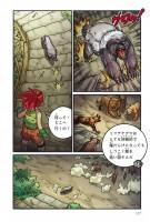 3/16ページ(『どっちが強い!? クロアナグマvsミツアナグマ ナメたら危険!小型猛獣』7章より)
