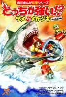 『どっちが強い!? サメvsメカジキ 海の頂上決戦』