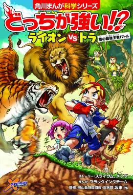 『どっちが強い!? ライオンvsトラ 陸の最強王者バトル』(KADOKAWA刊)
