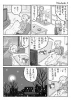 「楽しみ夜ふかし」