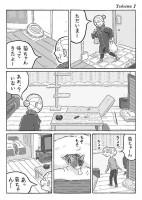 「菊ちゃんただいま」