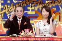 放送1000回を記念した2015年3月、司会の愛川欽也さんと須黒清華(テレビ東京アナウンサー)