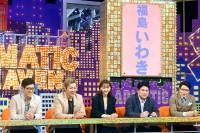 3月21日の放送は「福島いわき」(左から) 薬丸裕英、つるの剛士、武田玲奈、皆川猿時、峰竜太