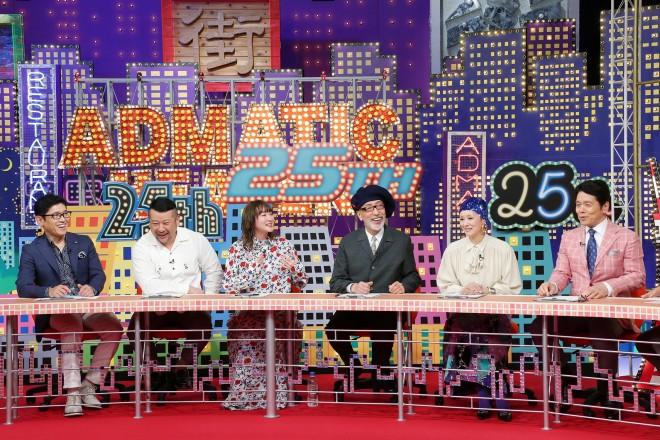 4月4日放送『出没!アド街ック天国』25周年スペシャルの収録風景(C)テレビ東京