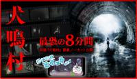 映画『犬鳴村』(2月7日公開)冒頭ノーカット〜恐怖回避スイッチ付き〜