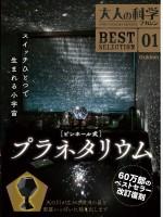 『大人の科学マガジンBESTSELECTION01 ピンホール式プラネタリウム』(税抜2980円)