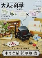 『大人の科学マガジン 小さな活版印刷機』(税抜3500円)