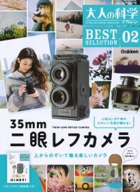 『大人の科学マガジン BESTSELECTION02 二眼レフカメラ』(税抜2980円)