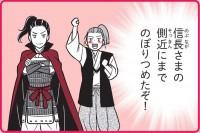 児童書『胸キュン?!日本史』(集英社)4コマ漫画 煕子&明智光秀「煕子のために」より
