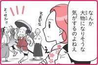 児童書『胸キュン?!日本史』(集英社)4コマ漫画 お寧&豊臣秀吉「わかっているお寧」より