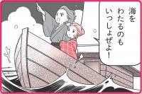 児童書『胸キュン?!日本史』(集英社)4コマ漫画 お龍&坂本龍馬「どこでもいっしょ」より