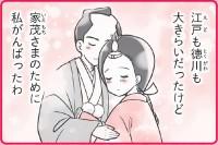 児童書『胸キュン?!日本史』(集英社)4コマ漫画 和宮&徳川家茂「あなたのために」より