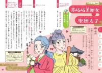 児童書『胸キュン?!日本史』(集英社)より