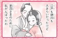 児童書『胸キュン?!日本史』(集英社)