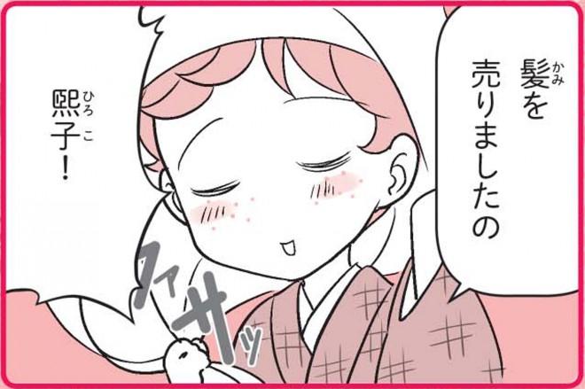 児童書『胸キュン?!日本史』(集英社)4コマ漫画 煕子&明智光秀「やりくり上手」より