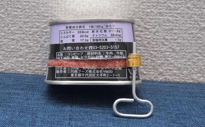 ノザキのコンビーフ「枕缶」【開け方�C】裏面も「巻き取り鍵」で巻いていく