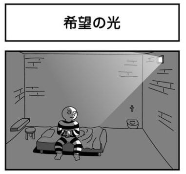 「希望の光」画像提供:モノモース