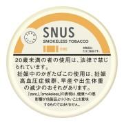ゼロスタイル・スヌース・梅
