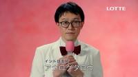 土屋太鳳出演の『雪見だいふく』CMより