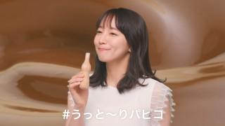 吉岡里帆出演の江崎グリコ『パピコ』CMより