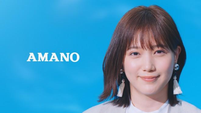 本田翼出演の『アマノ』CMより