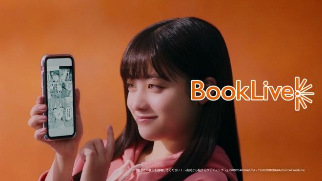 橋本環奈出演の『BookLive!』CMより