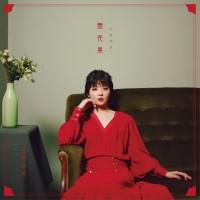 田村芽実 アルバム『無花果』(初回限定盤)ジャケット写真