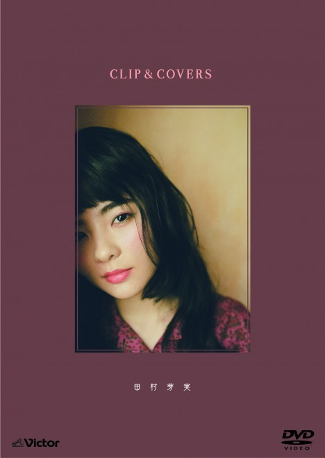 田村芽実 DVD『CLIP&COVERS』ジャケット写真