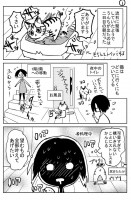 『3本足のしじみちゃん』(集英社)