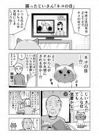 「困ったじいさん」の新作!「猫の日」