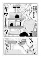 猫にもイケメン…「困ったじいさん」