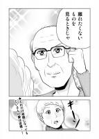 「老眼鏡」の使い方
