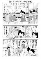 1回目の取材の後、大江さんが描いた続編「転職」