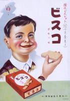 昭和26年のポスター