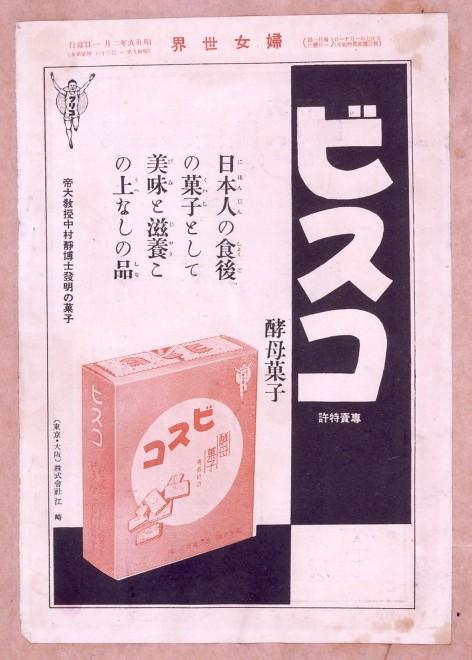 昭和9年の雑誌広告
