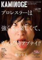 『KAMINOGE』vol.39