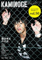 『KAMINOGE』vol.50