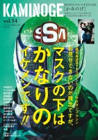 『KAMINOGE』vol.54
