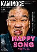 『KAMINOGE』vol.63