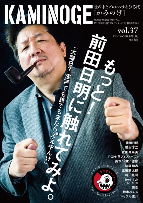 『KAMINOGE』vol.37
